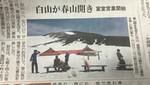 19.白山MTBスキー(今シーズンの締め)
