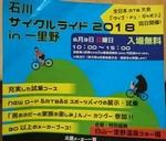 29.一里野スキー場ライド(石川サイクルライド2018 78km)